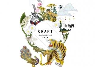2017春夏 主題工藝-自然界