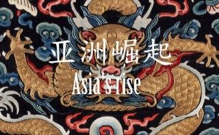 亞洲崛起分析