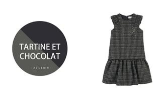 Tartine Et Chocolat - 趣味童年(2016秋冬)