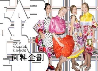 2019春夏 面料趨勢