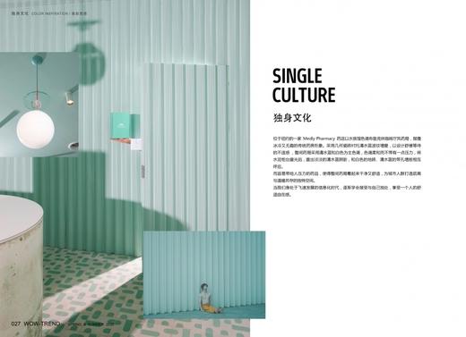 2020春夏 色彩趨勢 - 獨身文化