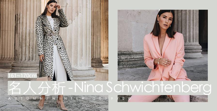 造型更新-Nina Schwichtenberg