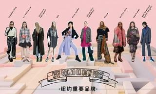 紐約:品牌推薦(2019初秋)