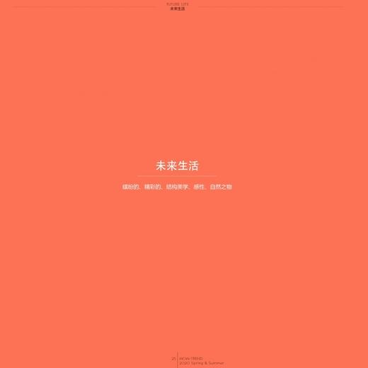2020春夏 色彩企劃 - 未來生活