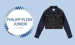 Philipp Plein Junior-做个酷女孩