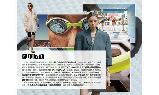 2020春夏 消费者画像 - 都市运动