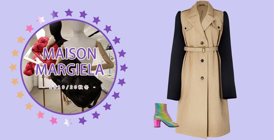 "Maison Margiela - ""颓废""后的重生(2019/20秋冬 预售款)"