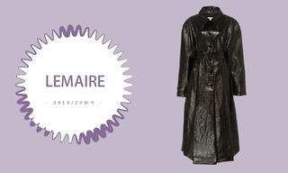 Lemaire - 常规化选择(2019/20秋冬 预售款)