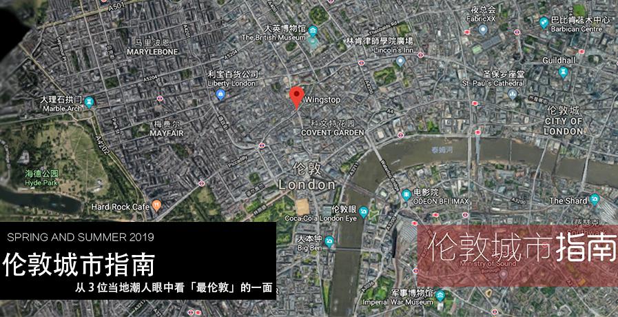 【店铺】|伦敦城市指南:从 3 位当地潮人眼中看「最伦敦」的一面