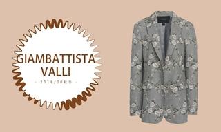 Giambattista Valli - 资产阶级的魅力(2019/20秋冬预售款)