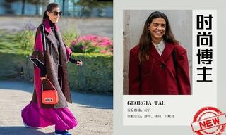 都市女性范—Georgia Tal