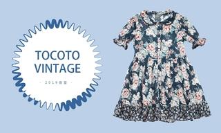 Tocoto Vintage-一抹芳菲驻年华(2019春夏)