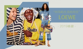 Loewe-对岛屿生活的向往(2019春夏)