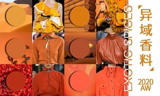 2020秋冬色彩:異域香料