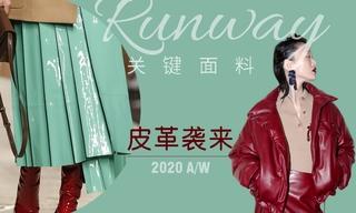 2020秋冬面料:皮革來襲