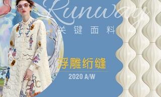 2020秋冬面料:浮雕絎縫