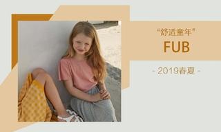 FUB-舒适童年(2019春夏)