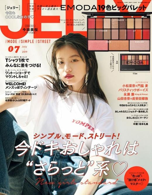 JELLY 日本 2019年7月