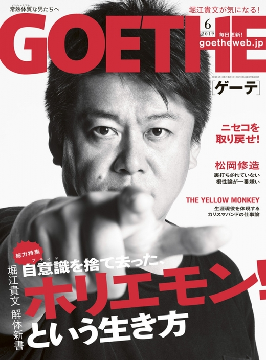 GOETHE 日本 2019年6月