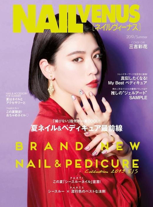 Nail Venus 日本 2019年6月