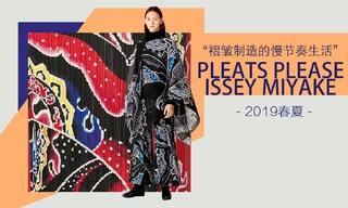 Pleats Please Issey Miyake - 褶皱制造的慢节奏生活(2019春夏)