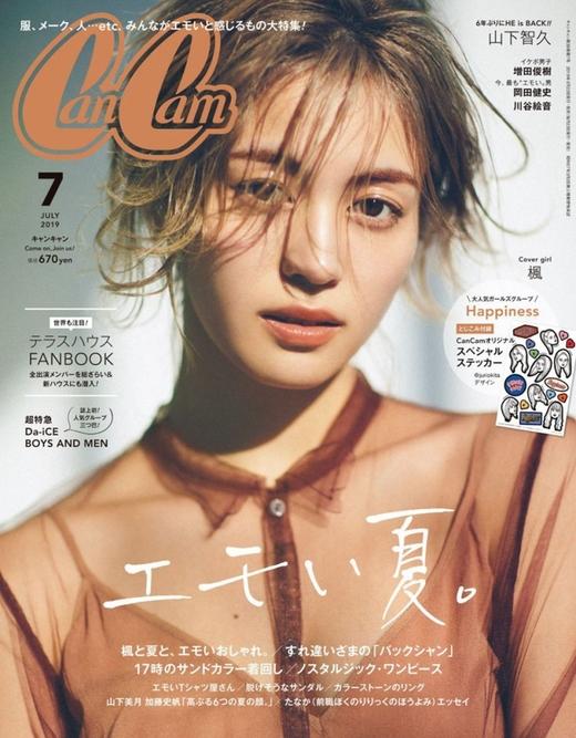 CanCam 日本 2019年7月