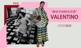 Valentino - 都会中的隐世花园(2020春游 预售款)
