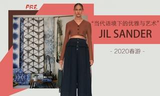 Jil Sander - 当代语境下的优雅与艺术(2020春游 预售款)