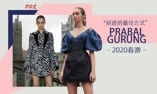 Prabal Gurung - 前进的最佳方式(2020春游 预售款)