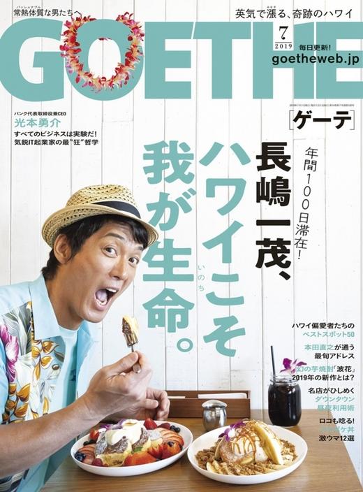 GOETHE 日本 2019年7月