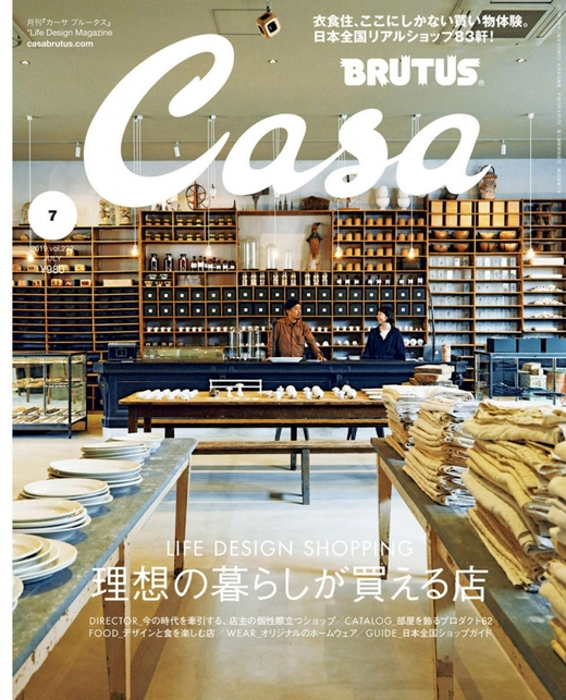 Casa BRUTUS 日本 2019年7月