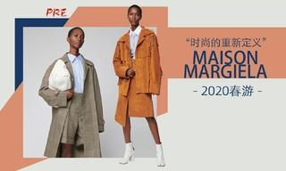 Maison Margiela - 时尚的重新定义(2020春游 预售款)