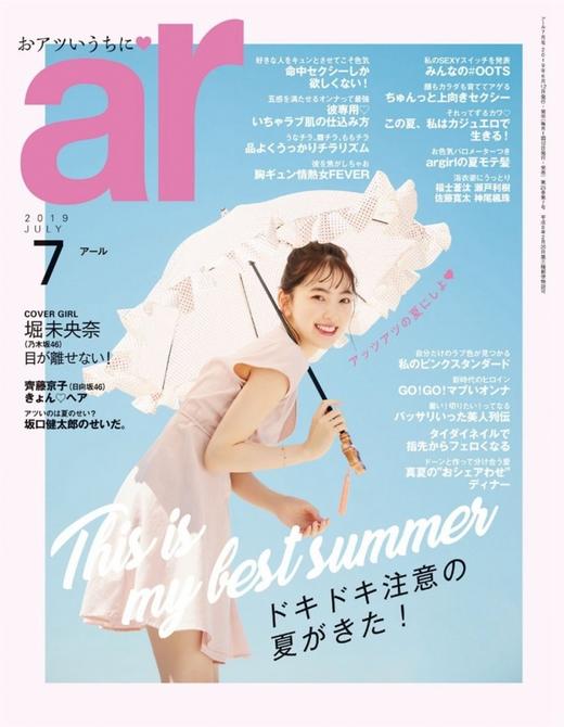 ar 日本 2019年7月