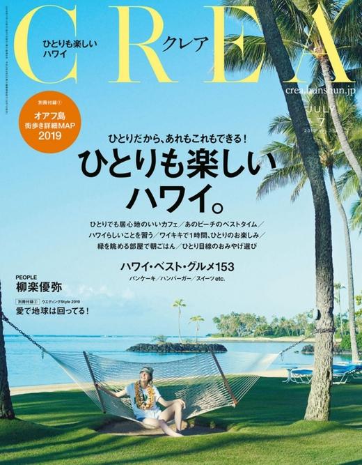 CREA 日本 2019年7月