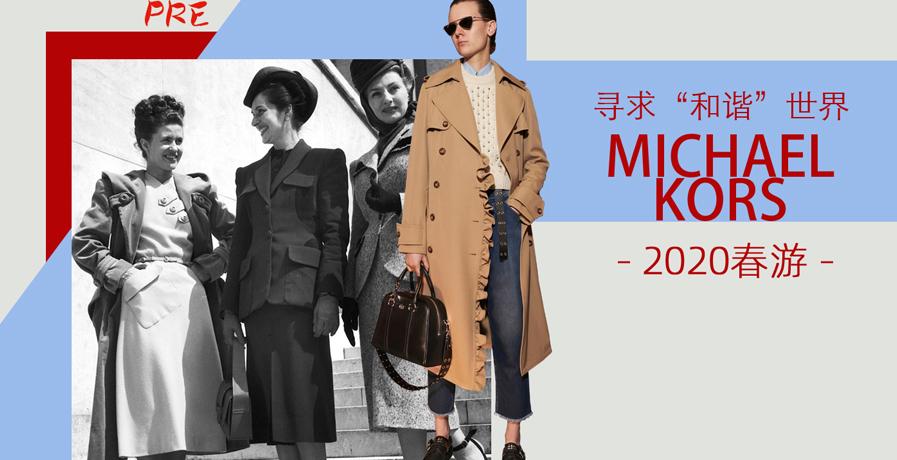 """Michael Kors - 寻求""""和谐""""世界(2020春游 预售款)"""