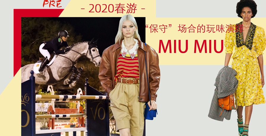 "Miu Miu - ""保守""场合的玩味演绎(2020春游 预售款)"