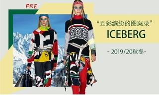 Iceberg - 五彩缤纷的图案录(2019/20秋冬)