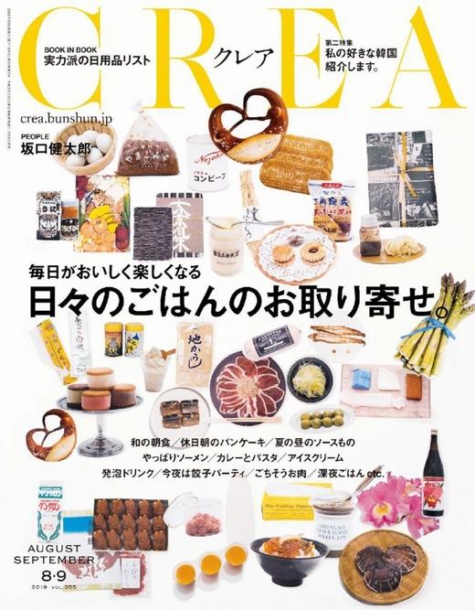 CREA 日本 2019年8月