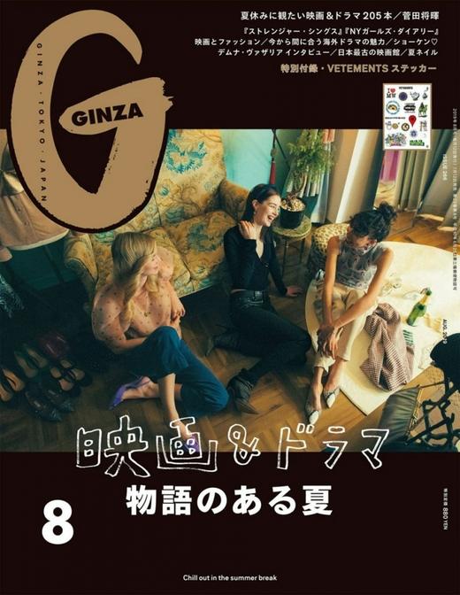 GINZA 日本 2019年8月