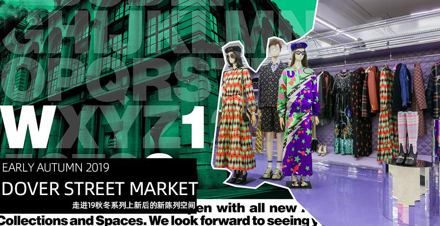 【店铺赏析】|走进Dover Street Market 伦敦门店19秋冬系列上新后的陈列新空间