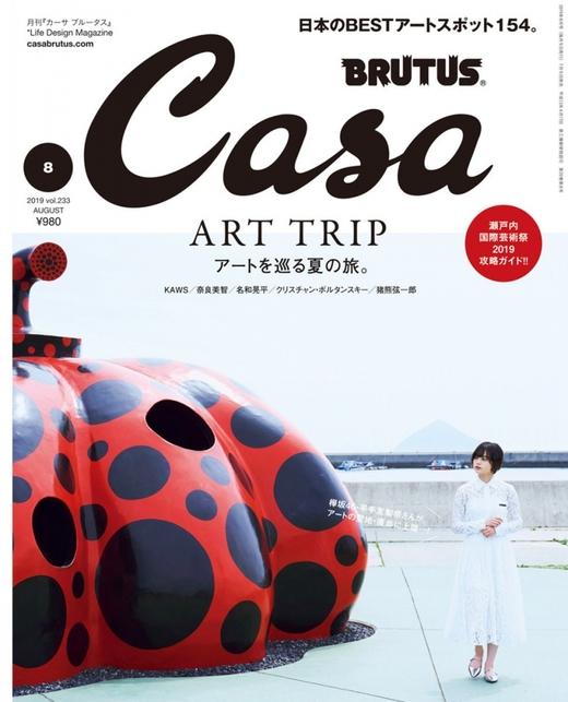Casa BRUTUS 日本 2019年8月