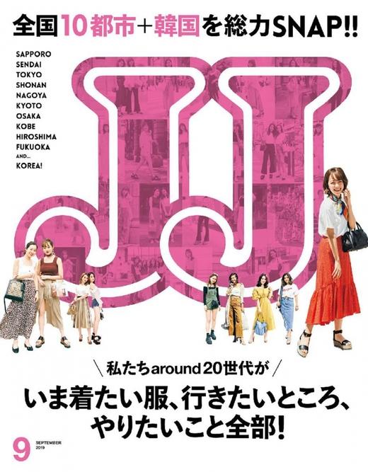 JJ 日本 2019年9月