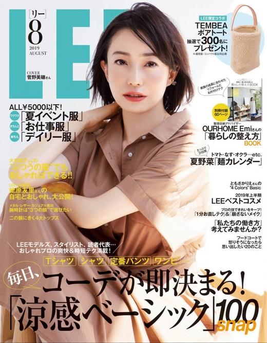 LEE 日本 2019年8月