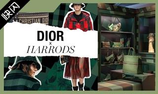 【快闪/期限店】Dior 联手 Harrods 设立快闪店