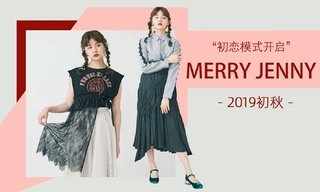 Merry Jenny - 初戀模式開啟(2019初秋)