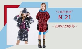 N°21 - 天真的叛逆(2019/20秋冬)