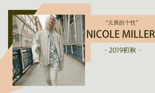 Nicole Miller - 無畏的個性(2019初秋)