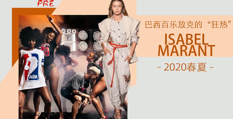 "Isabel Marant - 巴西百樂放克的""狂熱""(預售款)"