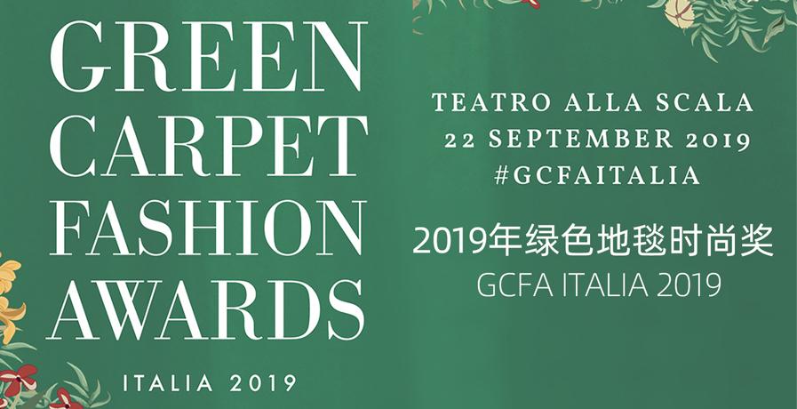 2019年意大利綠地毯時尚大獎
