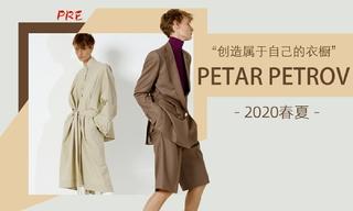 Petar Petrov - 創造屬于自己的衣櫥(2020春夏 預售款)